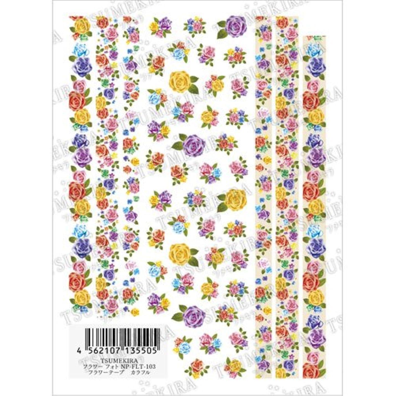 よろめく針カレンダーツメキラ ネイル用シール フラワースタイル フラワーテープ カラフル