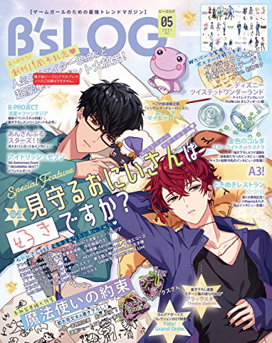 B's-LOG 2021年5月号 [雑誌]