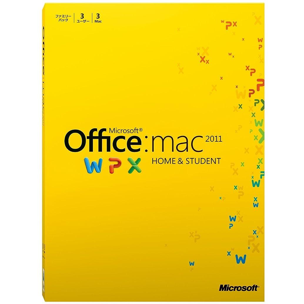 肉腫表示アーティキュレーション【旧商品】Microsoft Office for Mac Home and Student 2011 ファミリーパック [パッケージ] (PC3台/1ライセンス)