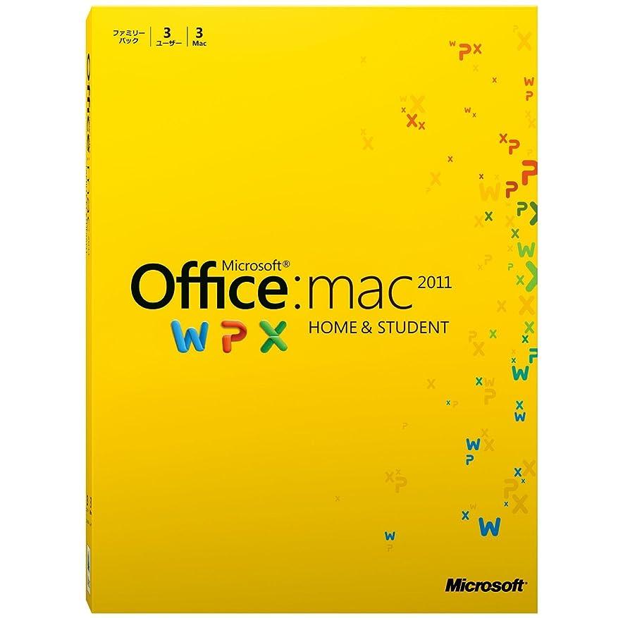 衝突する支配する尾【旧商品】Microsoft Office for Mac Home and Student 2011 ファミリーパック [パッケージ] (PC3台/1ライセンス)