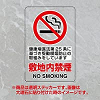 ユニット 透明ステッカー 敷地内禁煙 807-59 [A061701]