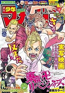週刊少年マガジン 10巻 表紙画像