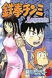 鉄拳チンミLegends(3) (月刊少年マガジンコミックス)