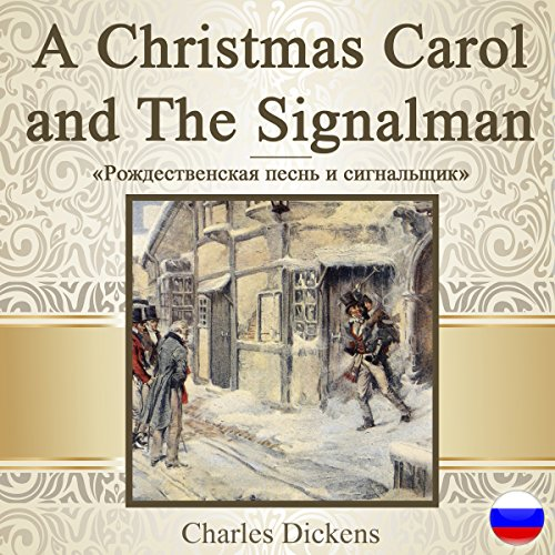 A Christmas Carol and The Signalman (Russian Edition) audiobook cover art