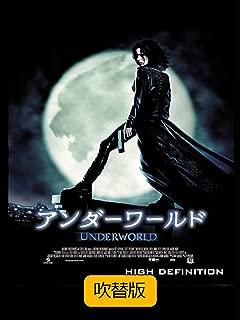アンダーワールド(2003)(吹替版)