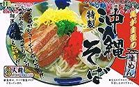 沖縄そば 液体スープ付 3食入×3箱 ひまわり総合食品 選び抜かれた素材で作られた本場沖縄そば コシが強い麺と風味豊かなダシ 沖縄土産におすすめ