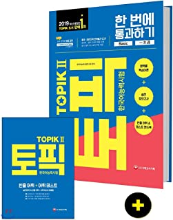2019 Korean Language Proficiency Test TOPIK Topic 2 Pass one at a time (Korean Edition)
