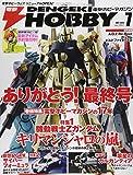 電撃HOBBY MAGAZINE (ホビーマガジン) 2015年 07月号 [雑誌]