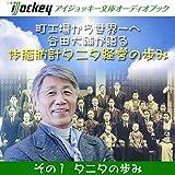谷田大輔が語る 体脂肪計タニタ経営の歩み その1タニタの歩み