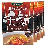 北海道産素材 チキンスープカレー 5箱セット (中辛) 200g 北海道鶏肉100%使用