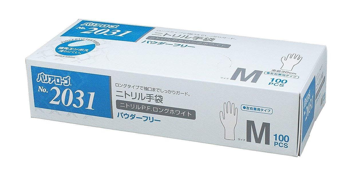 無傷ボウリングたらい【ケース販売】 バリアローブ №2031 ニトリルP.F.ロング ホワイト (パウダーフリー) M 1200枚(100枚×12箱)