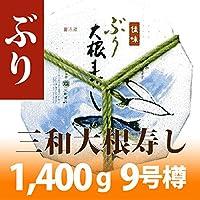 大根寿し---ぶり---1,400g 9号樽 三和食品 クール便配送