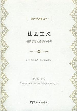 社会主义:经济学与社会学的分析