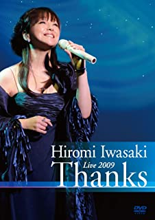 岩崎宏美コンサートツアー2009~Thanks~ [DVD]