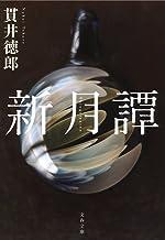 表紙: 新月譚 (文春文庫) | 貫井徳郎