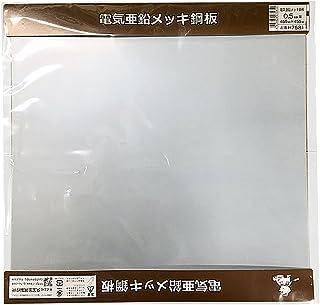久宝金属製作所 電気亜鉛メッキ鋼板 厚み0.5X幅455X長さ455mm H7581