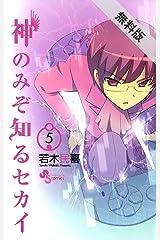 神のみぞ知るセカイ(5)【期間限定 無料お試し版】 (少年サンデーコミックス) Kindle版