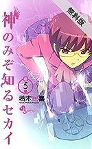神のみぞ知るセカイ(5)【期間限定 無料お試し版】 (少年サンデーコミックス)