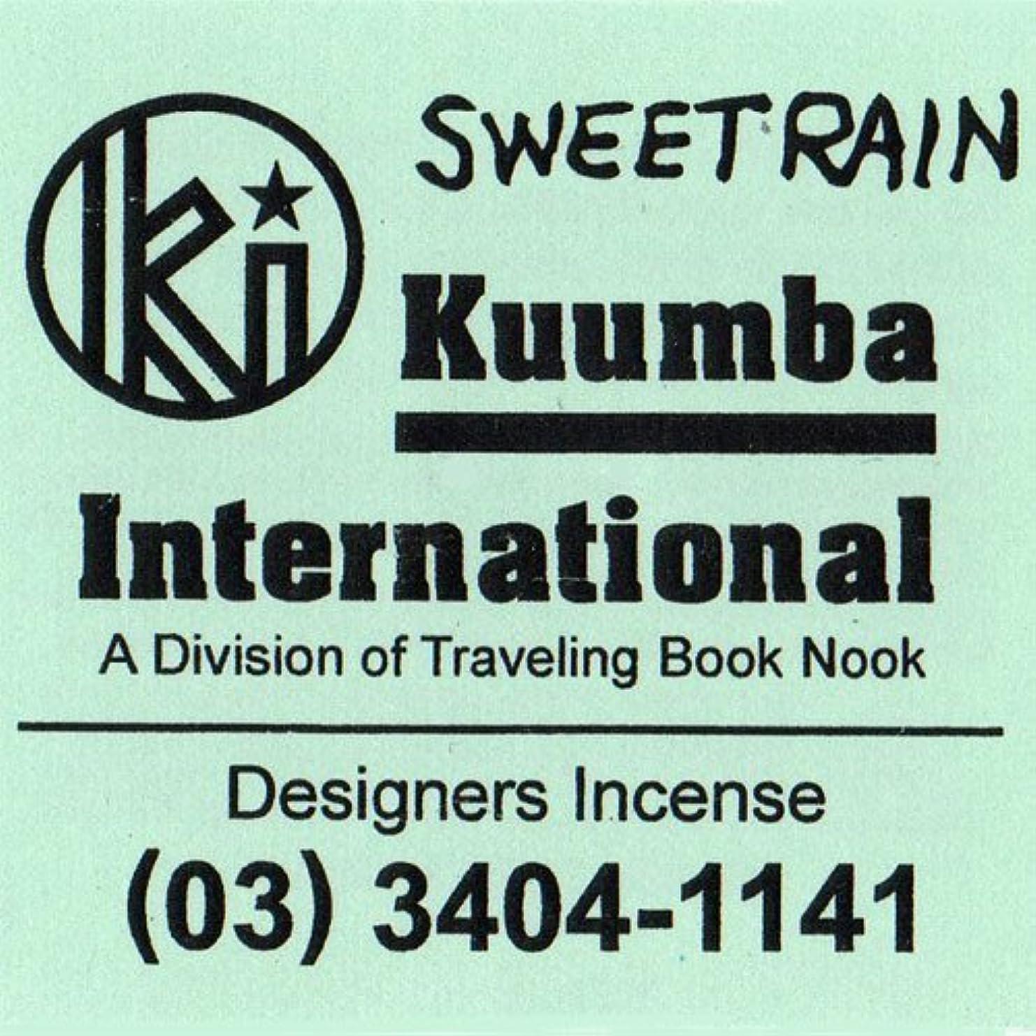 脇にペチコート静めるKUUMBA / クンバ『incense』(SWEET RAIN) (Regular size)