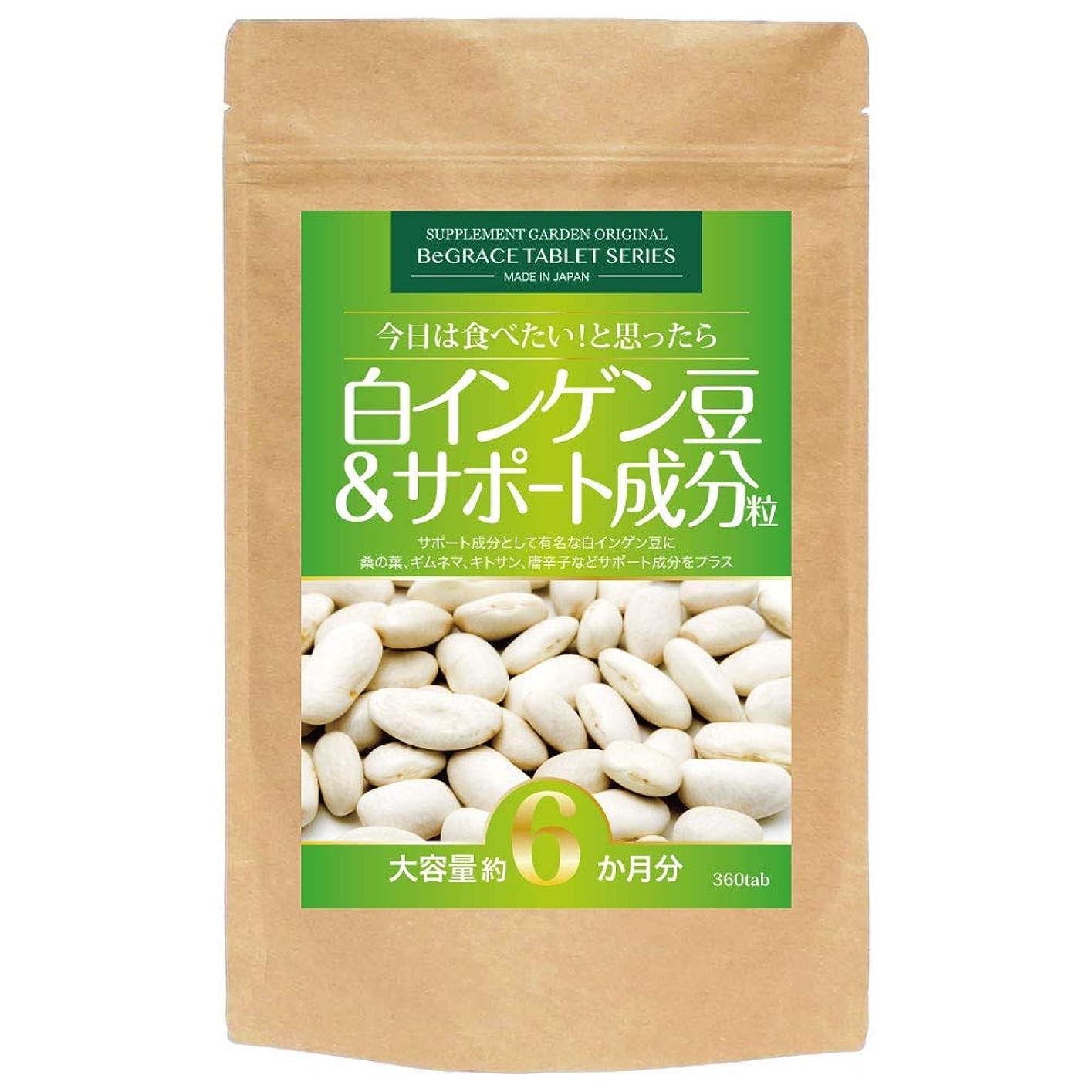 シンプトン優れたドラマ白インゲン豆&サポート成分粒 大容量約6ヶ月分/360粒(白インゲン豆?桑の葉?ギムネマ?キトサン?唐辛子)