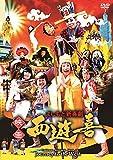 よしもと新喜劇 映画「西遊喜」[DVD]