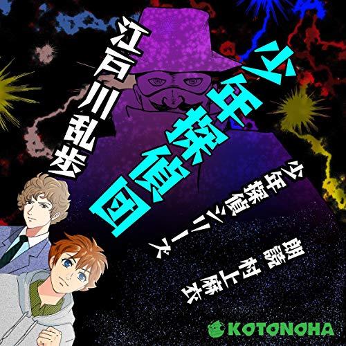 『少年探偵団』のカバーアート