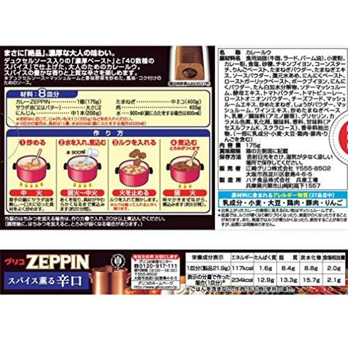江崎グリコ『カレーZEPPIN<スパイス薫る辛口>』