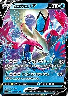 ポケモンカードゲーム S2 022/096 ミロカロスV 水 (RR ダブルレア) 拡張パック 反逆クラッシュ