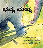 Magnificent Makhna/Bhavya Makhna (Kannada)