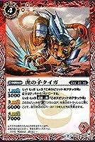 虎の子タイガ C バトルスピリッツ 烈火伝 第2章 bs32-004