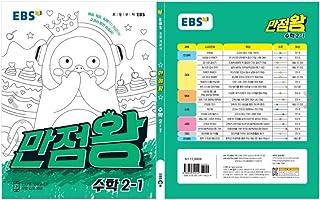 [韓国からの発送]EBS 초등 기본서 만점왕 수학 2-1(2021)/初級の基礎完全なスコア数学/本質的な問題の本