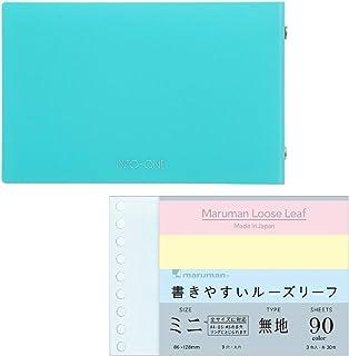マルマン バインダー イントゥーワン ミニサイズ プラスチックバインダー[ライトブルー]+書きやすいルーズリーフ ミニ B7変型無地3色 FM61-52+L1433-99 2種2個組み