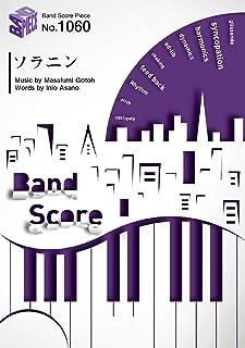 バンドスコアピースBP1060 ソラニン / ASIAN KUNG-FU GENERATION (Band Piece Series)