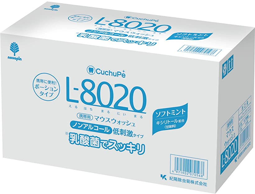 寛容高層ビル圧倒するクチュッペ L-8020 マウスウォッシュ ソフトミント ポーションタイプ 100個入