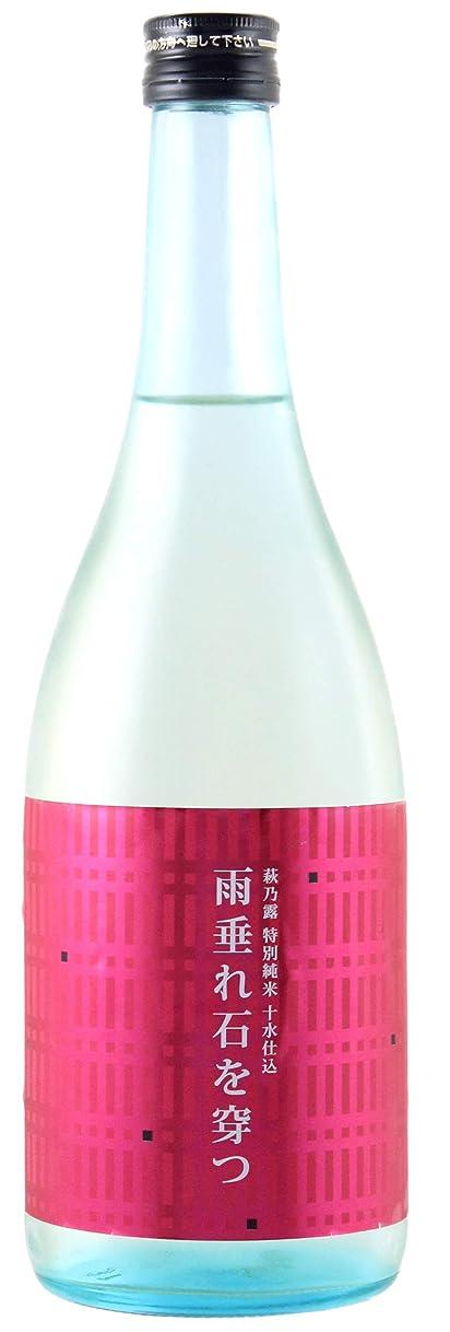 スーダンピン談話雨垂れ石を穿つ 萩の露 特別純米 十水仕込 生酒 720ml