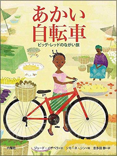 あかい自転車―ビッグ・レッドのながい旅