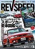 REV SPEED - レブスピード - 2020年 7月号  355号  【特別付録DVD】