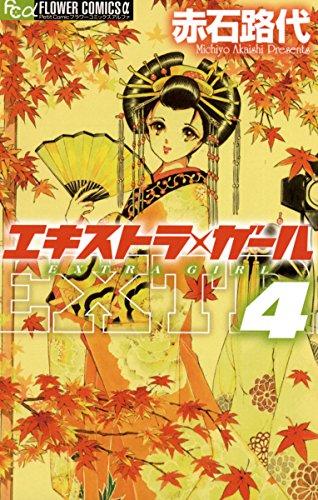 エキストラ・ガール(4) (フラワーコミックスα) - 赤石路代