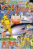 つりコミック 2007年 10月号 [雑誌]