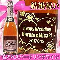 結婚祝い名入れスパークリングロゼワイン フレシネ セミセコ・ロゼ 750ml frsnrz-wd