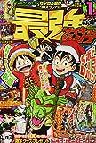最強ジャンプ1/5号 2021年 1/5 号 [雑誌]: 週刊少年ジャンプ 増刊