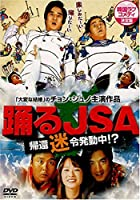 韓国ラブコメディーシリーズ 踊るJSA [DVD]