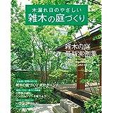 木漏れ日のやさしい雑木の庭づくり 学研ムック