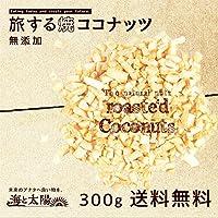 旅する焼ココナッツ 300g