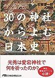 30の神社からよむ日本史 (日経ビジネス人文庫)