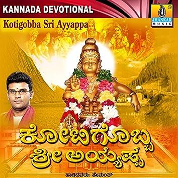 Kotigobba Sri Ayyappa
