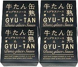 4箱セット 牛タンデミグラスソース缶詰 170g 木の屋石巻水産 温めてレストランの味缶詰