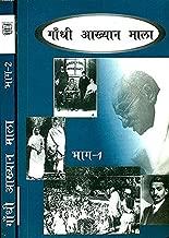 : Stories of Mahatma Gandhi (Set of 2 Volumes)