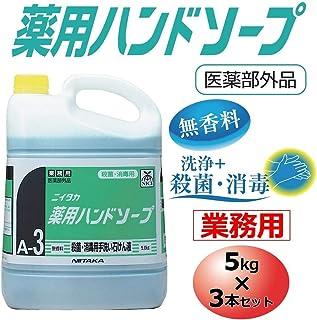 業務用 薬用ハンドソープ(A-3) 5kg×3本セット 250140【同梱?代引不可】