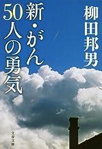 表紙: 新・がん50人の勇気 | 柳田邦男